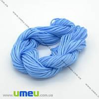 Нейлоновый шнур (для браслетов Шамбала), Голубой, 1,5 мм, 1 м. (LEN-003408)