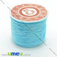 Нейлоновый шнур (для браслетов Шамбала), Голубой, 1,0 мм, 1 м. (LEN-007256)