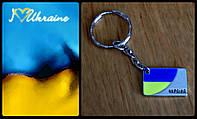 """Брелок для ключей """"Украина"""" с украинской символикой"""
