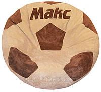 Бескаркасное Кресло-мяч пуф с именем мягкая мебель для детей