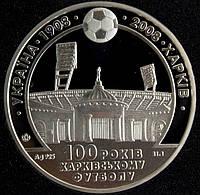 Монетовидная медаль Украины 2008 г. 100-лет Харьковскому футболу