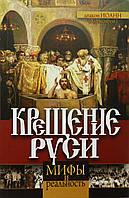 Крещение Руси. Мифы и реальность. Дмитрий Валерьевич Курмояров