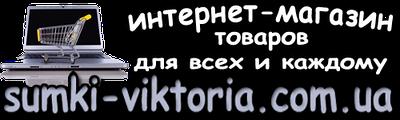 <ИНТЕРНЕТ МАГАЗИН <<ВИКТОРИЯ>>