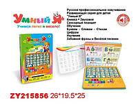 "Книжка-планшет ""Умный Я"" ZYE-E 0042"