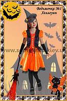 Карнавальный костюм Ведьмочка Хеллоуин