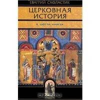 Церковная история. В 6-ти книгах