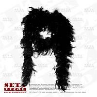 Чёрное боа из перьев карнавальное 2 м.