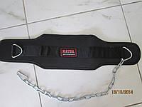 Пояс атлетический для утяжеления с цепью (нейлон)
