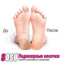 Японские носочки Sosu - для домашнего педикюра! Оригинал!