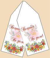 Рушник свадебный РБ-1012 Ткань с рисунком для вышивания бисером