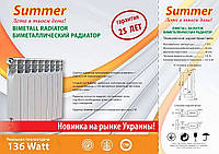 Биметаллический радиатор отопления SUMMER, Киев