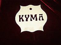 "Медальон ""Кума"". Сувениры"