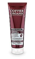 Coffe organic Быстрый рост волос кофейный шампунь Organic Naturally Professional (Органик натурали профешин)