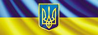 Украинский флаг с гербом самоклейка для АВТО. Любые размеры