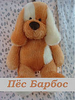 Мягкая игрушка Пес Барбос, 75 см