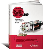 Sales-детонатор: Как добиться взрывного роста продаж Филиппов С