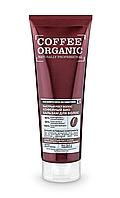 Coffe organic Быстрый рост волос кофейный бальзам Organic Naturally Professional (Органик натурали профешин)