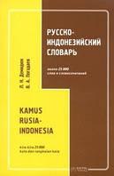 Л. Н. Демидюк, В. А. Погадаев  Русско-индонезийский словарь