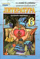 Литература, 6 класс. Интегрированный курс. Исаева Е.А., Клименко Ж.В.
