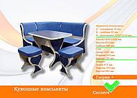 """Мягкие кухонный уголок """"Глория +"""" (Corners)"""