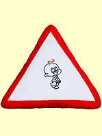 Мягкая подушка Знак Малыш