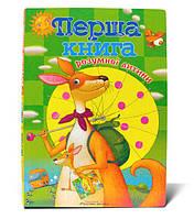 Перша книга розумної дитини, фото 1