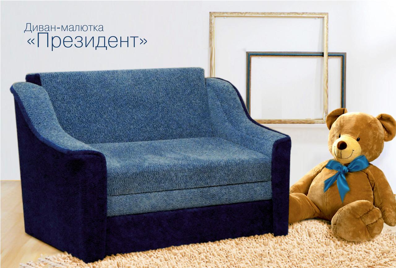 Диван малютка купить в  Москве