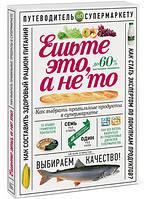 Ешьте это, а не то. Как выбрать правильные продукты в супермаркете Гиевская О