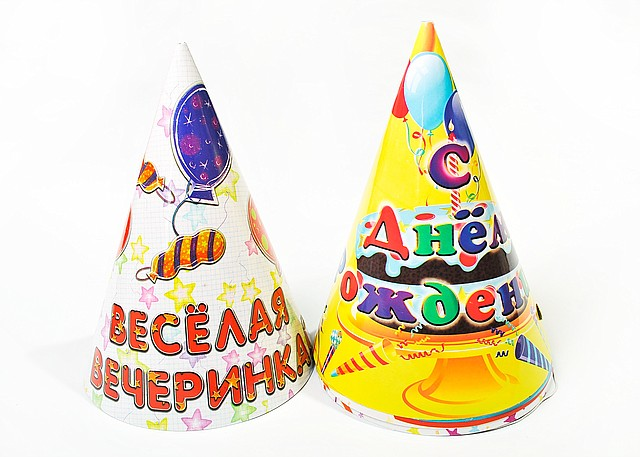 """Колпаки """"С днем рожденья"""" праздничные, большие"""