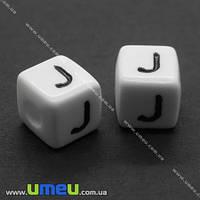 """Бусина пластиковая Куб буква """"J"""", 10х10 мм, Белая, 1 шт. (BUS-004362)"""