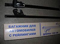 БАГАЖНИК  двух реечный  прямоугольный  профиль на авто с реллингами (дугами)