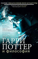 Гарри Поттер и философия