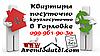 Украина отключила Горловку от всех Госреестров