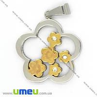 Подвеска из ювелирной нержавеющей стали Цветок, Золото, 32х28 мм, 1 шт. (POD-004690)