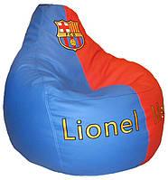 Бескаркасное кресло-мешок груша пуф мяч Барселона  +ПОДАРОК