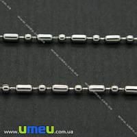 Цепь из нержавеющей стали, Темное серебро, 2,4 мм, 1 м. (ZEP-004379)