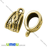 Основа для кулона Бейл, 14х7х9 мм, Античное золото, 1 шт. (OSN-008498)