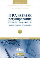 СКИДКА! Правовое регулирование ответственности членов органов управления: Анализ мировой практики