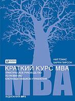Краткий курс MBA: Практическое руководство по развитию ключевых навыков управления (аудиокнига)