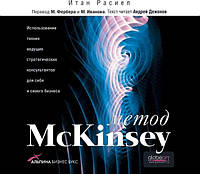 Метод McKinsey (аудиокнига)