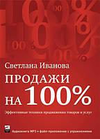 Продажи на 100%: Эффективные техники продвижения товаров и услуг (аудиокнига)
