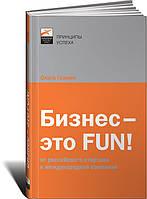 Бизнес — это fun!: От российского стартапа к международной компании Гозман О