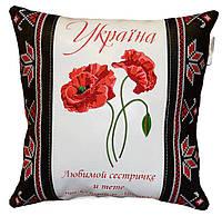Сувенирная подушка - вышиванка Украина