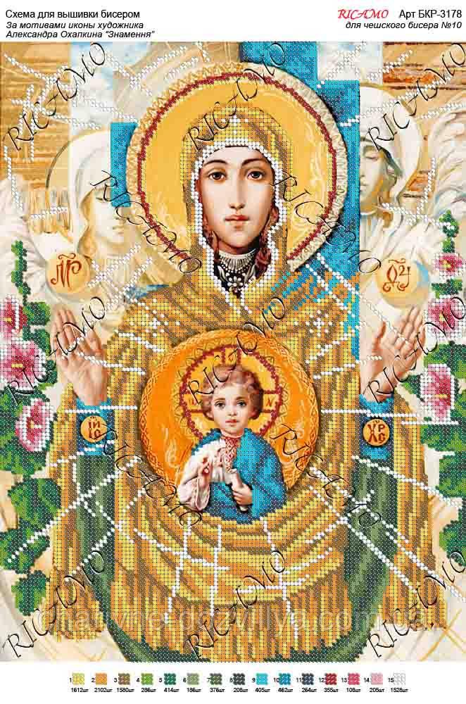 крестиком икона Знамення