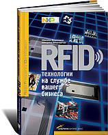 СКИДКА! RFID - технологии на службе вашего бизнеса