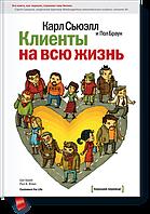 Клиенты на всю жизнь 16-е изд Сьюэлл К
