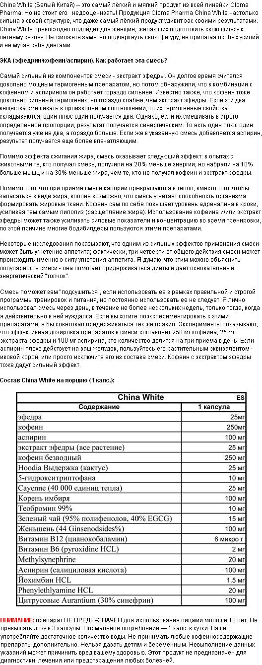 Жиросжигатель Cloma Pharma China White 25, 100 капсул