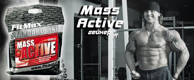 Гейнер Mass Active FitMax 5000g