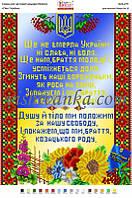 """Схема для вышивки бисером """"Гимн Украины"""""""