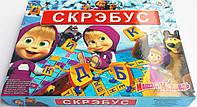 """Настольная развивающая игра Scrabble/Скрабл Маша и медведь """"Скрэбус"""""""